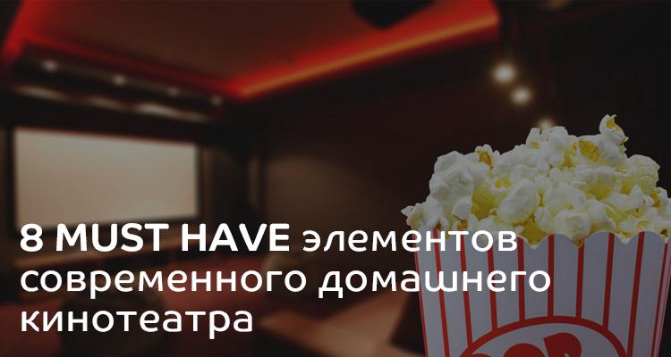 8 MUST HAVE домашний кинотеатр