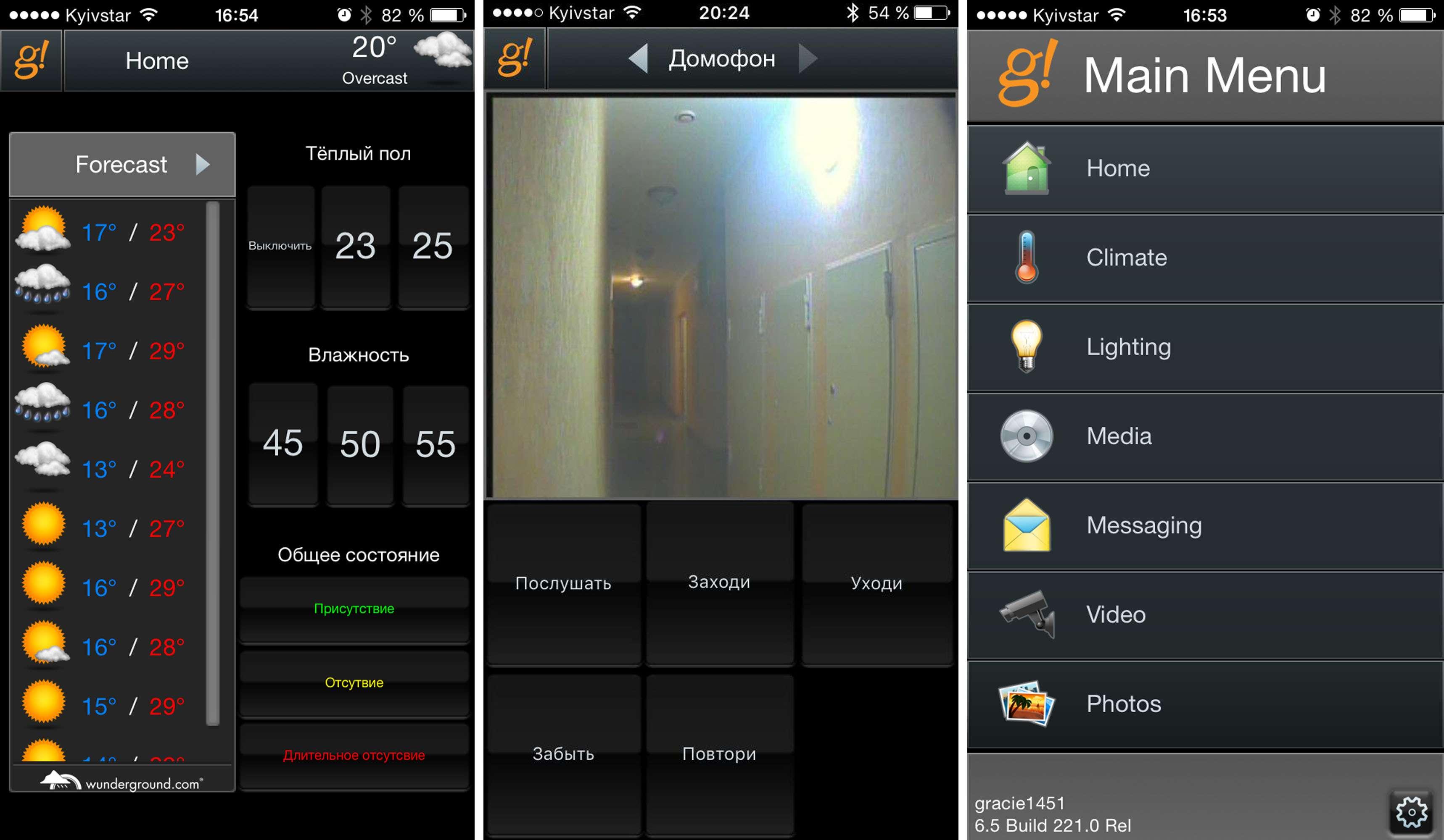 умный дом киев, домашняя автоматизация, управление освещением