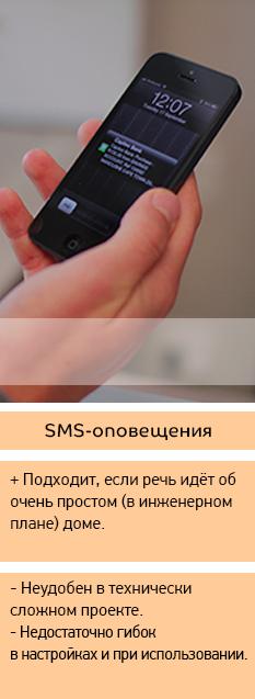 Диспетчеризация частного дома SMS