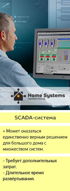 Диспетчеризация частного дома Scada
