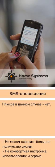 Диспетчеризация больших домов, усадьбы SMS