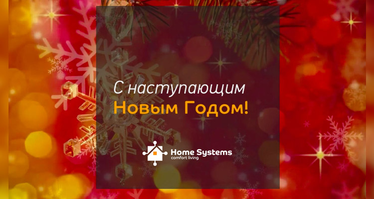 Happy New Year from Home Systems!
